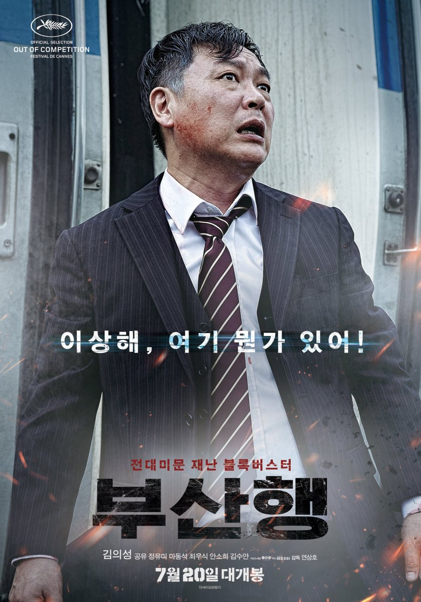 Train-to-Busan_poster_goldposter_com_3